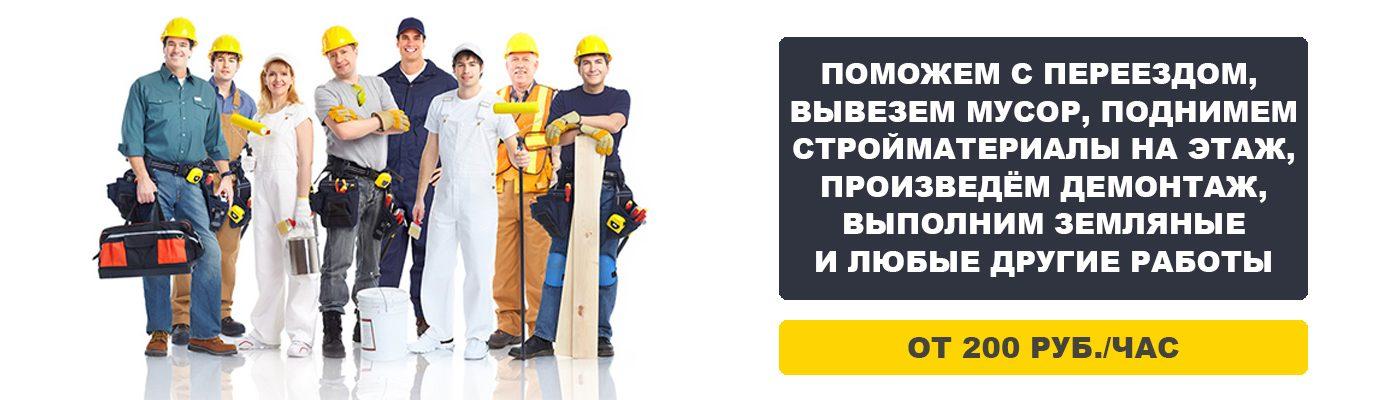 Рабочие 33